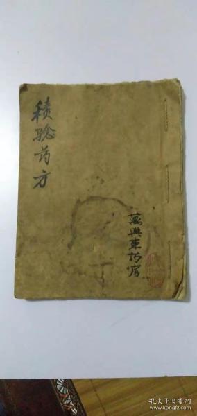 手抄中醫書---《積驗藥方》萬興東大藥房---!