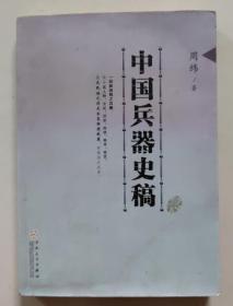 正版现货 中国兵器史稿 7530642669 一版一印
