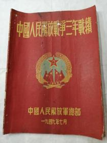 中国人民解放战争三年战绩