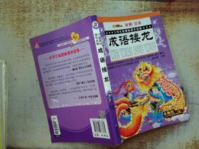 成语接龙(彩图·注音)小学生新课标课外读物