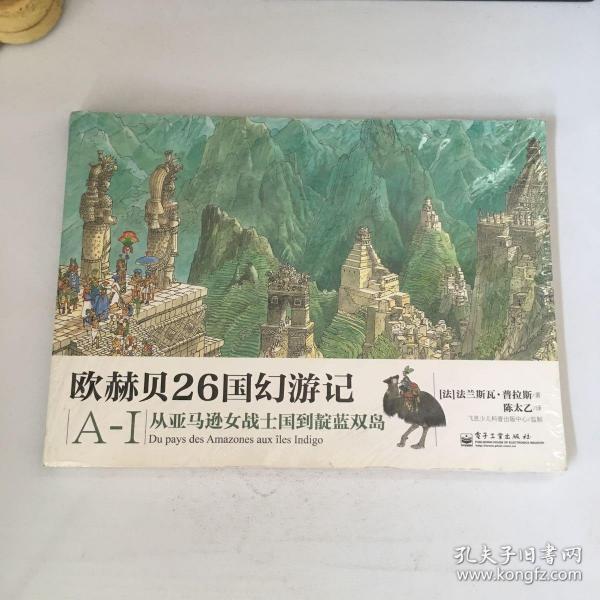 欧赫贝26国幻游记A-I