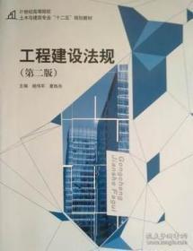 特价图书工程建设法规 第二版 杨伟军 中国建材工业97875160126289787516012628