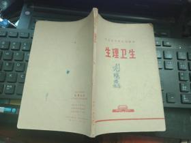北京市中学试用课本 生理卫生