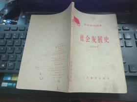 中学政治课本 社会发展史 (试用教材)
