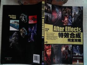 After Effects特效合成完全攻略