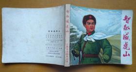 智取威虎山(好品文革上海版样板戏连环画初稿一版一印之小人书)