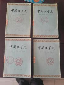 中国文学史第1-4全 1964.1二印