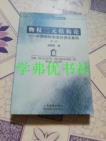 物权二元结构论:中国物权制度的理论重构【第二版】