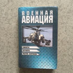 飞机直升机导弹手册 俄文版