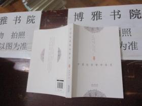 姜澄清文集《全5册》:中国色彩论、书法文化丛谈、中国人的色彩观、中国书法思想史、中国绘画精神体系  正版现货  品佳  实物图    货号9-5