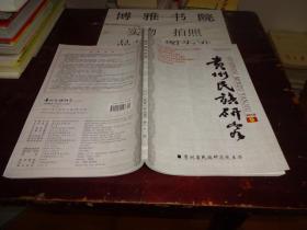 贵州民族研究 2018 9  货号8-6