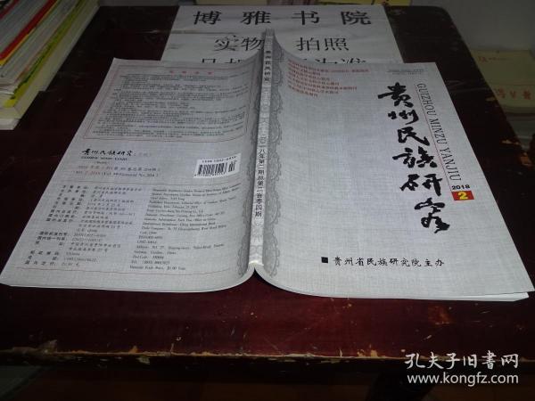 贵州民族研究 2018 2  货号8-6