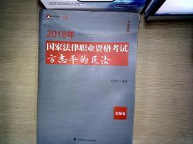 2018司法考试.国家法律职业资格考试:方志平的民法(真题卷)