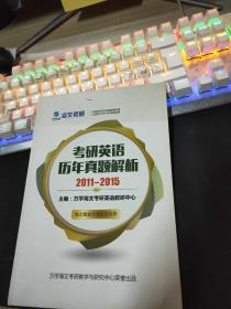 考研英语历年真题解析2011-2015海文考研