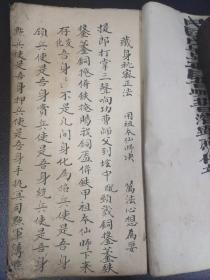 B2601 嘉庆十六年《闾山团军手诀变宅秘密正法》36筒子页。