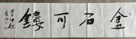 王长江书法