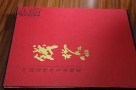 中国近现代名家画集-钱松嵒   一版一印