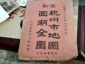 最新杭州市地图西湖全图 民国三十六年再版 中间有撕裂很