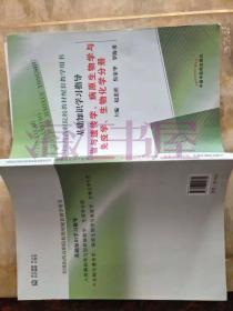 生物与遗传学,病原生物学与免疫学,生物化学分册
