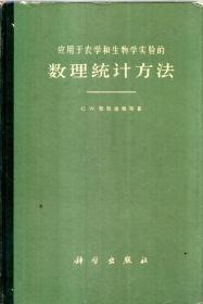 应用于农学和生物学实验的数理统计方法