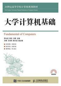 正版 大学计算机基础 罗永龙 李杰 方群 人民邮电出版社 978711