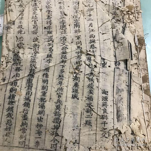 東華錄(存(3-4卷)一冊