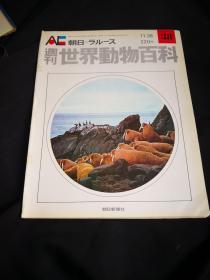 买满就送 朝日周刊 世界动物百科 N.38