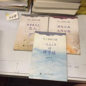 村上春樹文集:國境以南太陽以西+斯普特尼克戀人+一九七三年的彈子球 3冊合售