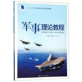 正版 军事理论教程/张政文 张政文陆华 南京大学出版社 978730520