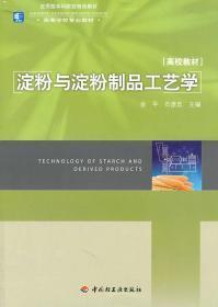 高等学校专业教材:淀粉与淀粉制品工艺学