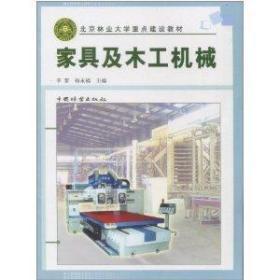 北京林业大学重点建设教材:家具及木工机械