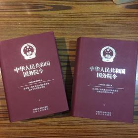 中华人民共和国国务院令:1949.10~2001.4