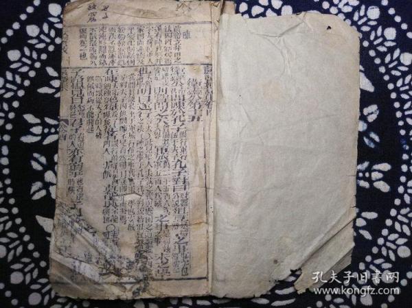 清代古籍木刻刊本論語最豁集卷四