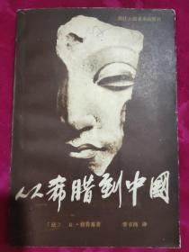 从希腊到中国(85年一版一印)