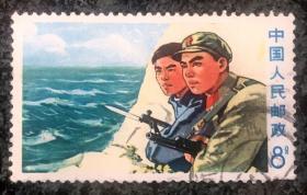 信销单票:文18-3 用毛泽东思想武装起来的中国人民是不可战胜的之军民守海防(8分)