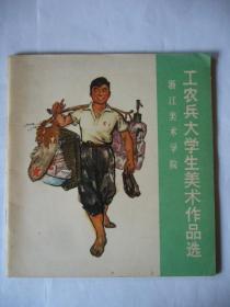 浙江美术学院工农兵大学生美术作品选 33幅作品