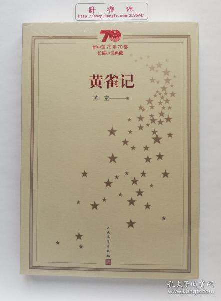 黄雀记 苏童长篇小说代表作 茅盾文学奖获奖作品 新中国70年70部长篇小说典藏 塑封本
