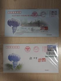 第一颗氢弹五十周年纪念封一套两枚,著名科学家程开甲院士签名封一套两枚