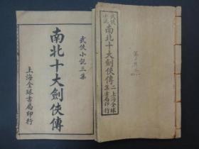 南北十大剑侠//二.三集(卷1~卷四)共八本.1931上海出版