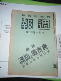 民国日本出版侵华资料 周报 第二四零号 特辑 秘密战与防谍-国防保安法的解说(对日秘密战的特异性,防谍的主题国民,工厂防谍等)等
