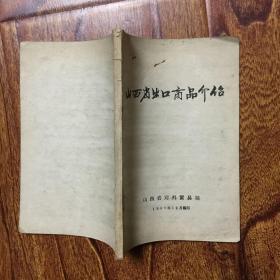 山西省出口商品介绍(57年1版1印)