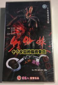 红蜘蛛 第一部 连续剧 vcd 电视剧 20碟 未拆封
