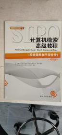 审查员培训系列教材5:计算机检索高级教程、检索策略和手段分册、试用版