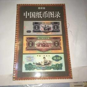 中国纸币目录