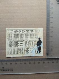 照片式歌片(男子汉宣言)  尺寸图为准
