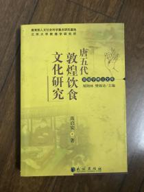 唐五代敦煌饮食文化研究