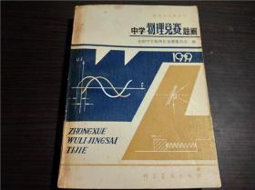 老教辅 数理化竞赛丛书 中学物理竞赛题解  全国数学竞赛委员会 科学普及出版社 1980年 32开平装