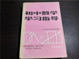老教辅 初中数学学习指导  北京市第五中学数学研究组编著 水利出版社 1981年 32开平装