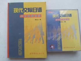 现代交际日语办公室用语篇附磁带两盒