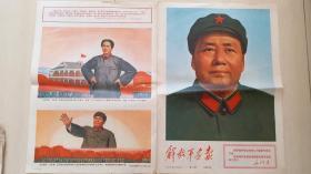 1967年《解放军画报》第14期(4开8版,毛,林像,文革色彩浓烈)